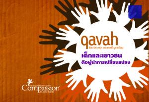 QAVAH_MANUAL Ẻ»¡.indd