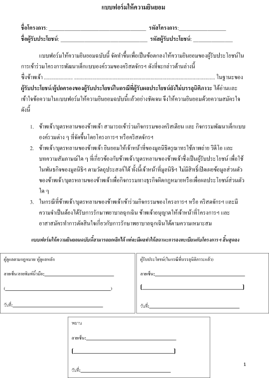 beneficiary consent form FY16-ปก