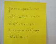 อบรม_การประเมินสุขภาพและดูแลสุขภาพเด็ก_note-001