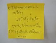อบรม_การประเมินสุขภาพและดูแลสุขภาพเด็ก_note-002