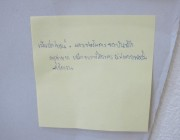 อบรม_การประเมินสุขภาพและดูแลสุขภาพเด็ก_note-003