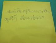 อบรม_การประเมินสุขภาพและดูแลสุขภาพเด็ก_note-008