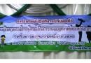 อบรมกฏหมายที่กาญจนบุรี_014