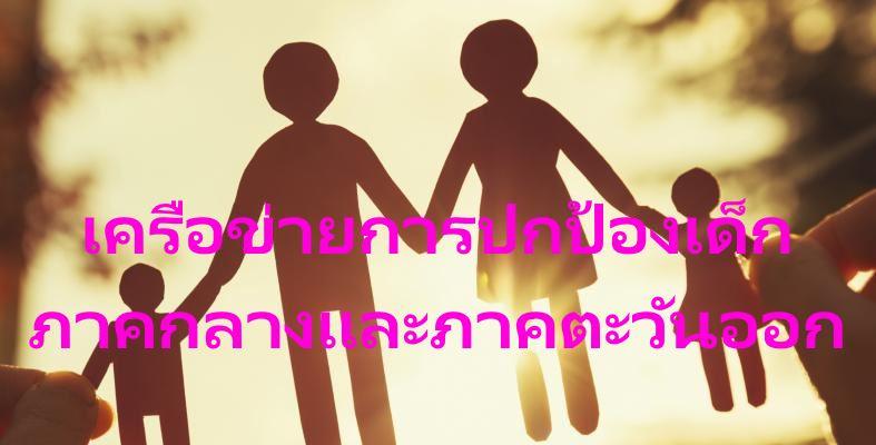 ปก-เครือข่ายการปกป้องเด็ก-ภาคกลางและภาคตะวันออก