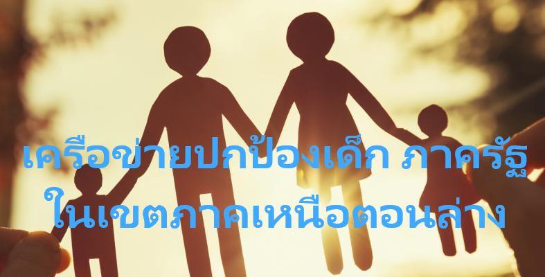 ปก-เครือข่ายปกป้องเด็ก-ภาคเหนือตอนล่าง