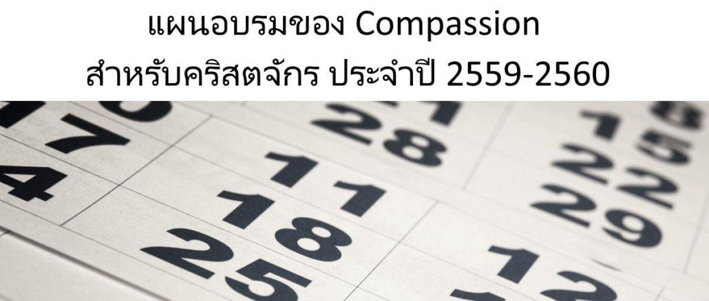 ปก-แผนอบรมสำหรับคริสตจักรประจำปี2559-2560