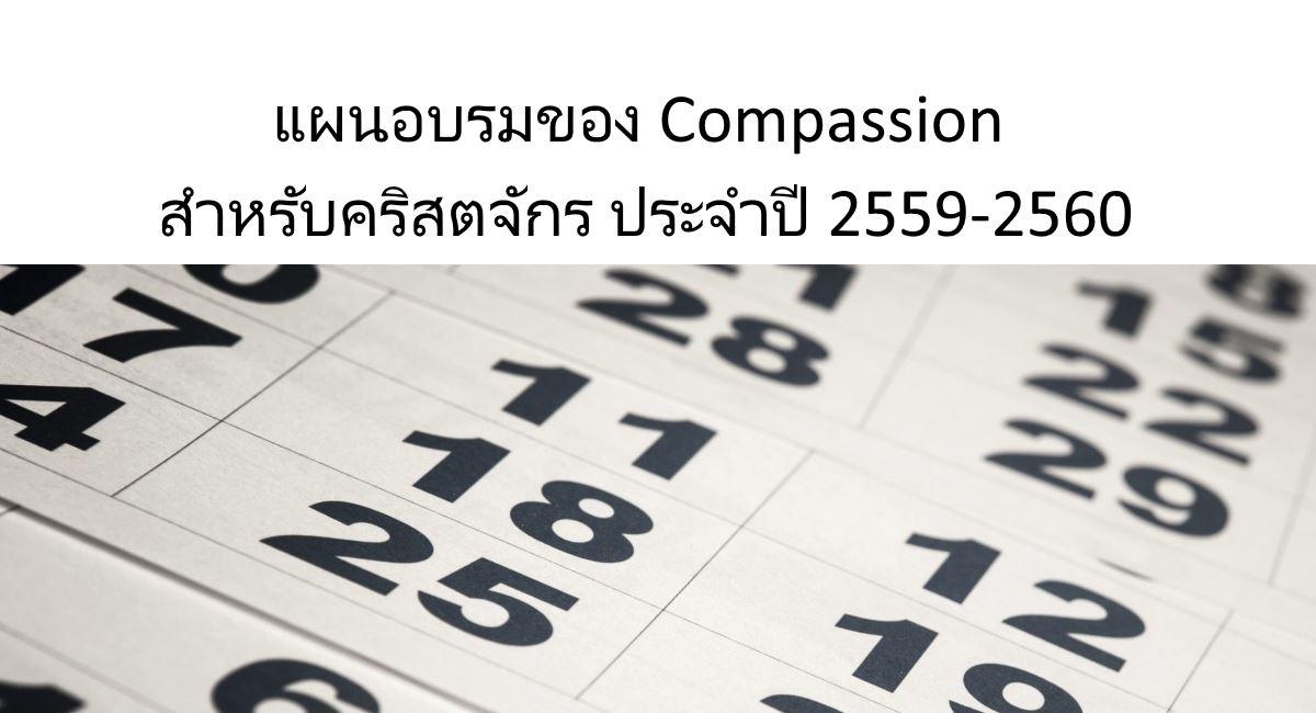 แผนการอบรมของCompassion สำหรับคริสตจักร ประจำปี 2559-2560