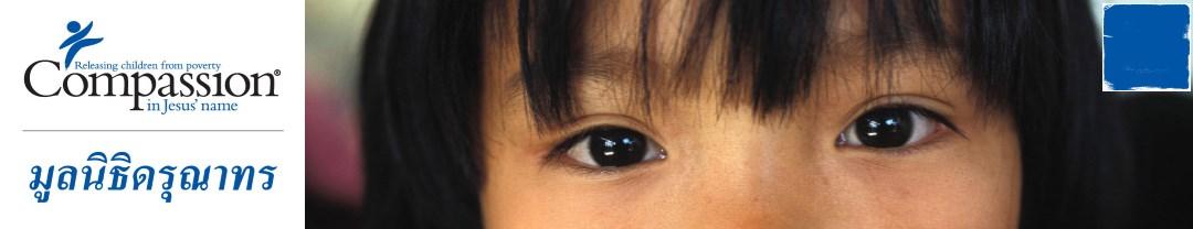 มูลนิธิดรุณาทร Compassion Thailand