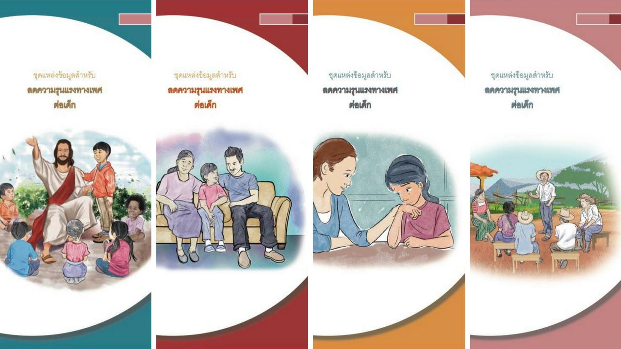 ชุดแหล่งข้อมูลสำหรับลดความรุนแรงทางเพศต่อเด็ก