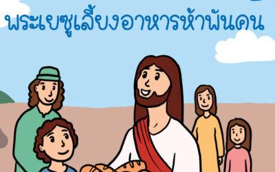 พระเยซูเลี้ยงอาหารห้าพันคน