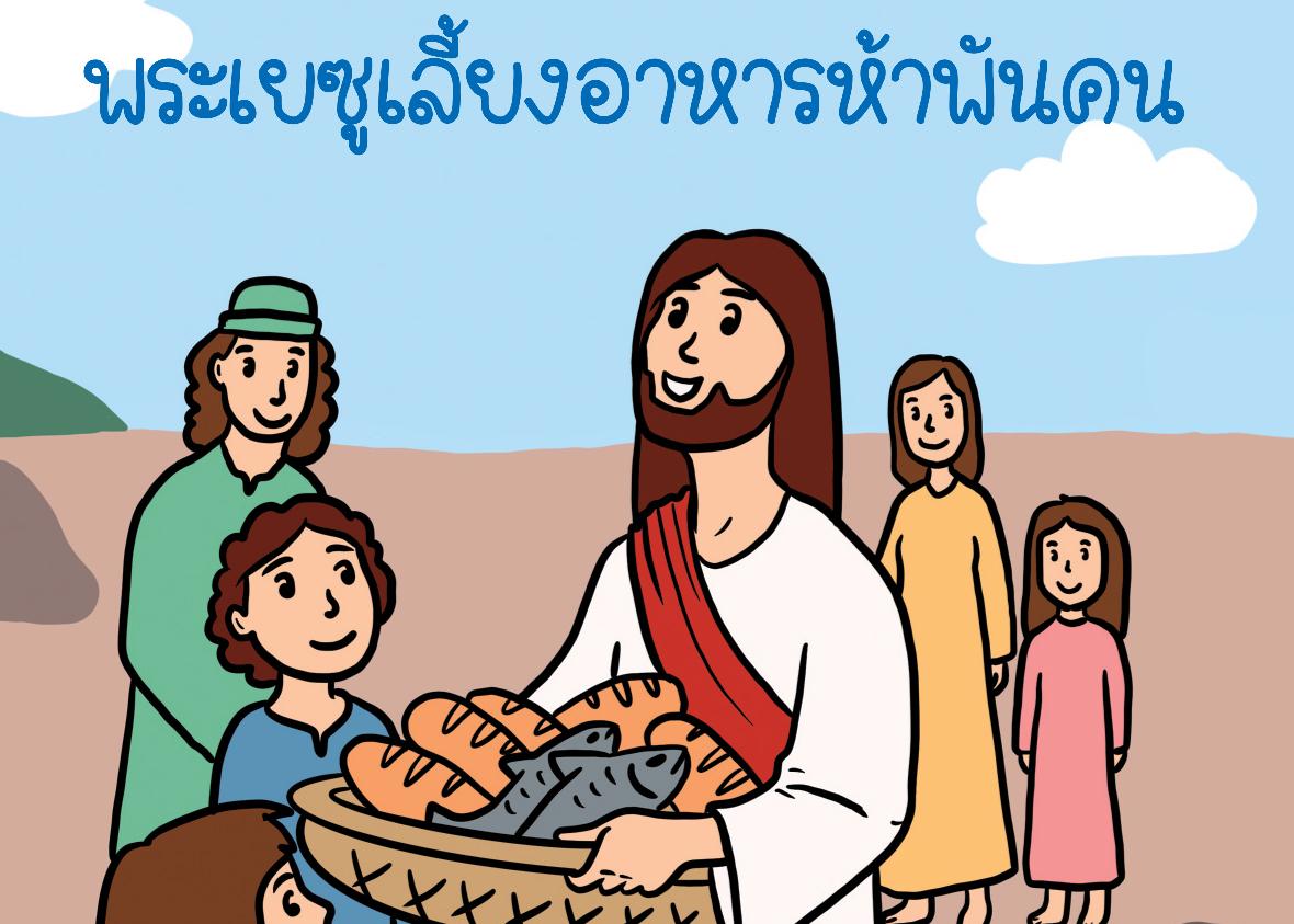 หนังสือการ์ตูนเรื่องพระเยซูเลี้ยงอาหารห้าพันคน